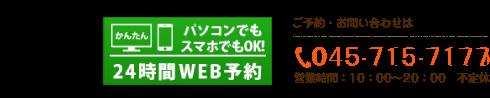 横浜の整体なら口コミ多数のカイロプラクティックenergyへ! お問い合わせ