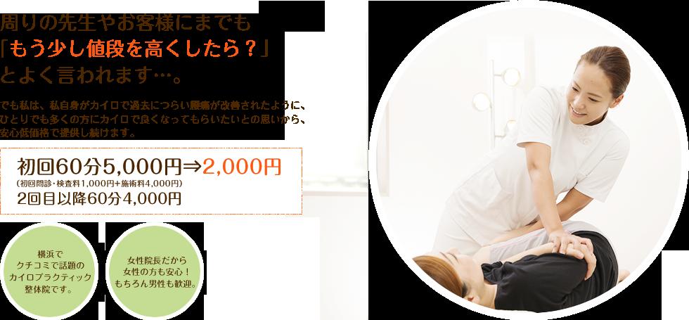 横浜の整体なら口コミ多数のカイロプラクティックenergyへ! メインイメージ