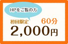 横浜の整体なら口コミ多数のカイロプラクティックenergyへ!